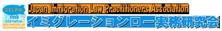 イミグレーションロー実務研究会